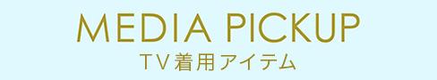 170222_サイトトップ_テレビ